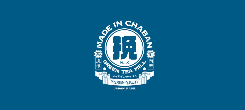 お茶ミル | 茶挽機 MADE IN CHABAN