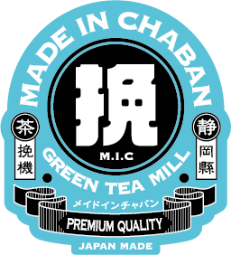 茶挽器 MADE IN CHABAN